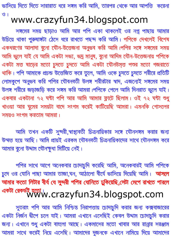popy ke chuda wonderful bangla choti golpo in bangla language